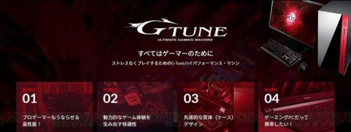 """マウス、""""G-Tune""""ブランド全製品に""""Steam""""をプリインストール"""