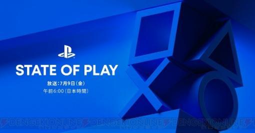 State of Playが7/9配信。『DEATHLOOP』最新情報などを公開