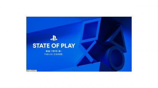 "PSの動画配信番組""State of Play""が7月9日午前6時より配信決定。放送は約30分で『DEATHLOOP』のゲームプレイ映像などを公開"