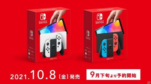 有機ELディスプレイを搭載した「Nintendo Switch(有機ELモデル)」が10月8日に発売!価格は37,980円(税込)