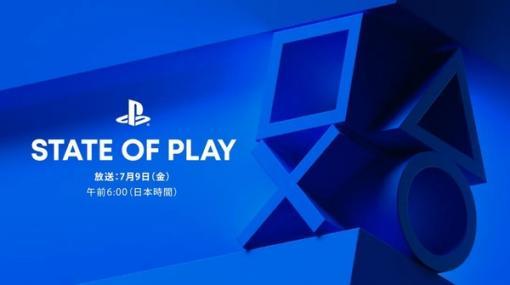PS動画配信番組「State of Play」7月9日午前6時放送決定!『ゴッド・オブ・ウォー』続編や『Horizon Forbidden West』、PS5向けVRの情報はなし