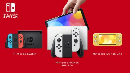任天堂、Nintendo Switchファミリー機能比較ページをオープン新型は7インチ有機EL、64GBメモリ、有線LAN端子を搭載