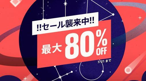 「キングダム ハーツ」シリーズなど! PS Store、最大80%OFFセールを開催