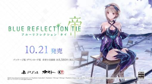 ブルーリフレクション新作『BLUE REFLECTION TIE/帝』10月21日に発売決定!