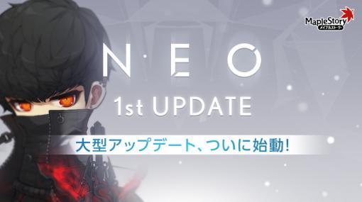 """「メイプルストーリー」,夏の大型アップデート""""NEO""""の第1弾が実装。新職業・カインの事前作成イベントもスタート"""