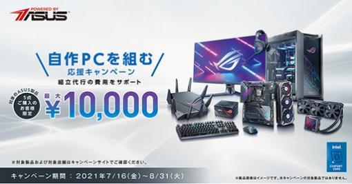 ROGやTUF Gaming製品のセット購入で自作PC組み立て代行サービスが割り引きに