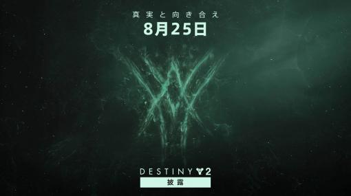 "「Destiny 2」,8月25日にゲームの将来に関する発表を実施。""Bungieの日""を記念した無料エンブレムも登場"