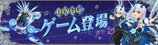 """「Ash Tale-風の大陸-」,""""BINGOゲーム""""が開催。復刻アバター「未来紡ぐシリーズ」がラインナップ"""