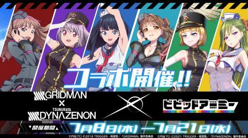「ビビッドアーミー」,アニメ SSSS.GRIDMANとSSSS.DYNAZENONとのコラボが本日スタート
