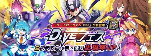 「ロックマンX DiVE」にダークロックマン.EXEが新登場