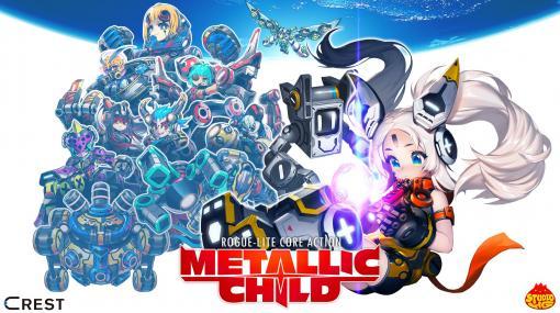 「METALLIC CHILD」,TRIGGER制作のアニメPVが本日公開。記念のTwitterキャンペーンも