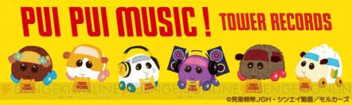 タワレコでモルカーの鳴き声が聞ける! 『PUI PUI モルカー』×TOWER RECORDSコラボグッズが発売