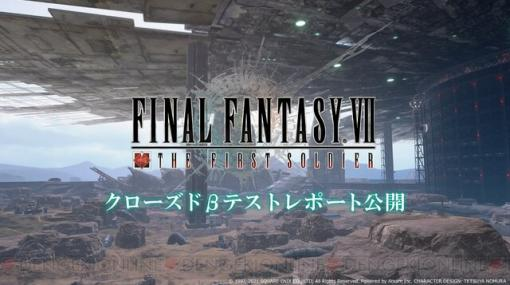 『FF7 THE FIRST SOLDIER』CBTレポート公開。操作性やデザインなどへの反応は?
