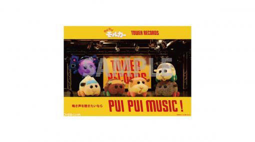 『PUI PUI モルカー』×タワレコのコラボグッズが7月27日より発売。コラボグッズ取り扱い店では試聴機でモルカーたちの鳴き声が聴ける!