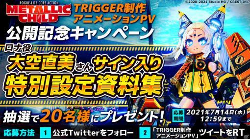 「メタリックチャイルド」TRIGGER制作のアニメPVが公開!大空直美さんのサイン入り特別設定資料集が当たるチャンスも