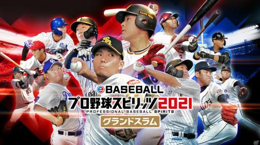 遊び尽くせないほどのボリューム!「eBASEBALLプロ野球スピリッツ2021 グランドスラム」プレイインプレッション