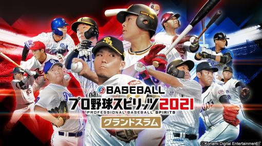 Switch「eBASEBALLプロ野球スピリッツ2021 グランドスラム」が発売!