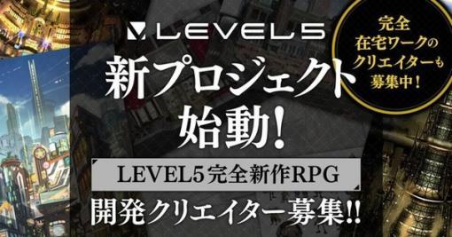"""レベルファイブが""""新プロジェクト始動""""を発表!ジャンルは「完全新作RPG」―サイバーパンク風アートも公開"""