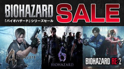 『バイオハザード』シリーズ過去作が最大76%オフでセール開始。PS Storeとニンテンドーeショップにて『バイオ RE:2』や『バイオ7』が半額以下で大安売り