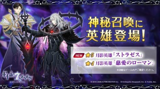 「Epic Seven」,安元洋貴さんがCVを担当する新月影英雄が神秘召喚に登場