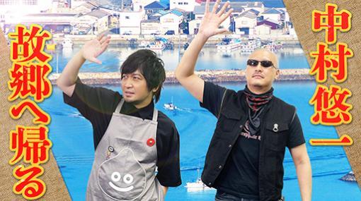 わしゃがなTVの最新動画では,「Google マップ」のストリートビューで中村悠一さんの故郷を見る模様をお届け