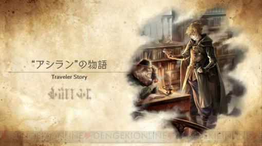 イケメンにひとめボレ。Switch版にも登場していた狩人アシランのトラストにキュンです(ネタバレあり)【電撃オクトラ日記#279】