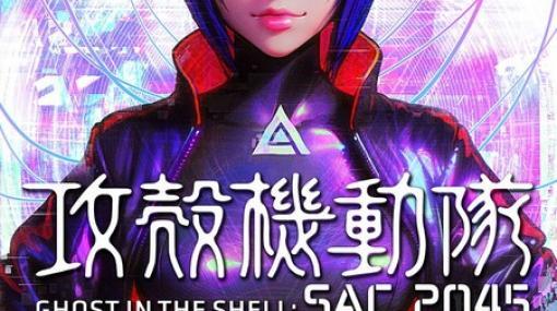 アニメ『攻殻機動隊SAC_2045』新規映像追加の劇場版が制作決定!