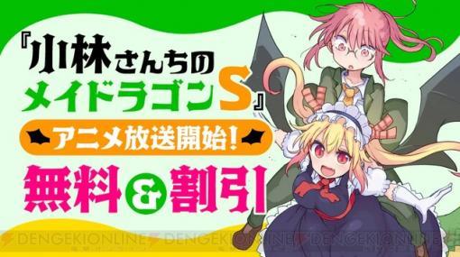 『小林さんちのメイドラゴン』原作がアニメ放送開始記念で無料&割引に!