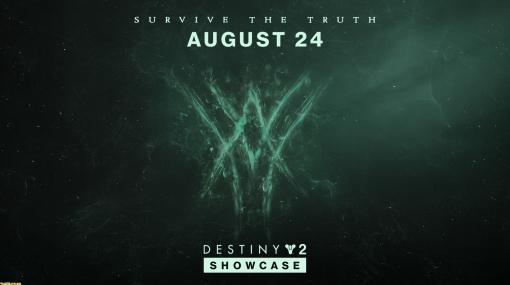 """8月25日に『Destiny』の未来に関する発表が行われると告知。7月7日""""Bungieの日""""を記念した無料エンブレム""""スパイシーラーメン""""も配布中"""
