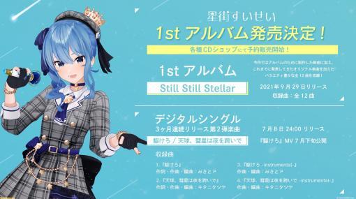 【ホロライブ】星街すいせい1stアルバム『Still Still Stellar』が9月29日に発売決定。収録曲は全12曲、表題曲は手掛けるのはTAKU INOUE氏!