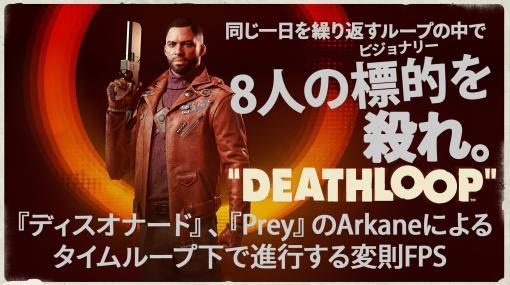 『DEATHLOOP』銃+超能力で戦うタイムループものFPSの新たなゲームプレイ映像が公開【State of Play】