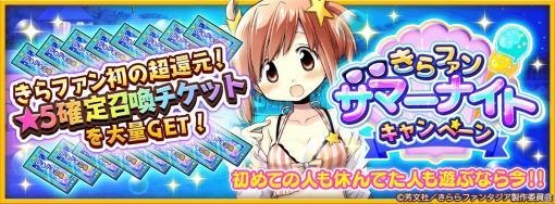 「きららファンタジア」最大16枚の「ドキドキ★5確定召喚チケット」が入手可能なキャンペーンが開始!
