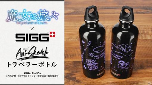 TVアニメ「魔女の旅々」×「SIGG」のコラボアイテム「SIGGコラボ Ani-Sketch トラベラーボトル」がARMA BIANCAで受注開始!