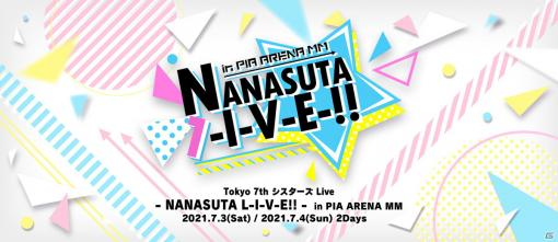 「Tokyo 7th シスターズ」ナナスタライブのBlu-ray予約開始!7周年を記念したメモリアルベストアルバムも発売決定