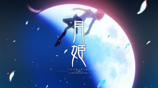 『月姫 -A piece of blue glass moon-』がついにマスターアップ。2008年の発表から13年、8月26日にPS4とNintendo Switchでリリースへ