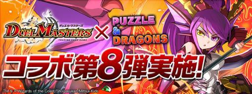 「パズル&ドラゴンズ」×「デュエル・マスターズ」コラボ第8弾が7月12日より開催。 ∞龍ゲンムエンペラーなど人気キャラが登場