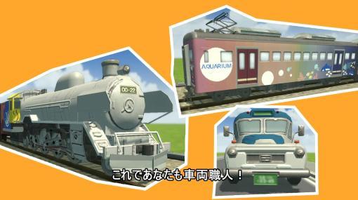 """「A列車で行こう はじまる観光計画」解説動画第5回を公開。今回のテーマは""""車両カスタム"""""""