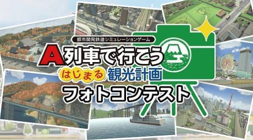 """「A列車で行こう はじまる観光計画」,""""観光したい街""""がテーマのフォトコンテストが開催中"""