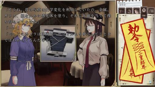 東方Project関連作二次創作ノベルゲーム『秘封フラグメント』Steam向けに7月17日配信へ。「秘封倶楽部」のはじまり描く