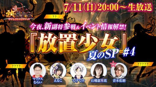 『放置少女』大型アプデを記念した夏のスペシャル生放送を7月11日に配信!