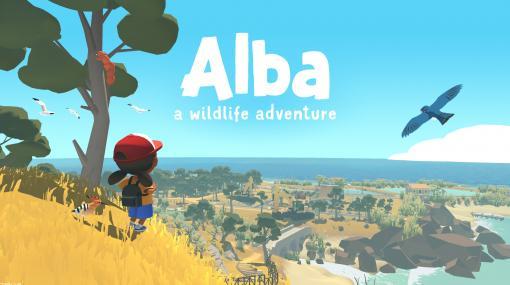 『Alba: A Wildlife Adventure』Switch、PS5、PS4向けに7月21日発売。島の自然を守るオープンワールドアドベンチャー