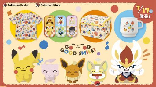 """『ポケモン』の""""笑顔""""がテーマの新グッズが7月17日よりポケモンセンターに登場。ポケモンセンターオンラインでは7月15日より販売開始"""