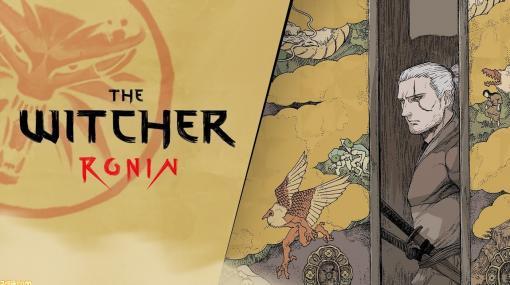 RPG『ウィッチャー』のゲラルトが妖怪退治を生業とする浪人となるスピンオフコミック『The Witcher: Ronin』が発表