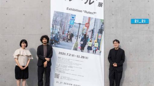 アートを通してルールを考える 「ルール?展」ディレクターの狙い | Forbes JAPAN(フォーブス ジャパン)