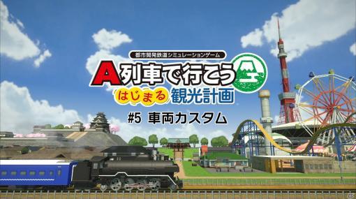 「A列車で行こう はじまる観光計画」解説動画の最終回が公開!実在車両の再現や夢のラッピング車両を作成可能な「車両カスタム」を紹介