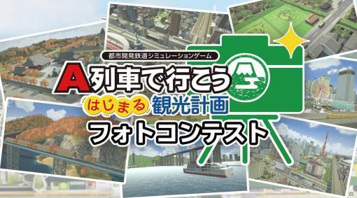 「A列車で行こう はじまる観光計画」のフォトコンテストが開催!「観光したい街」を写真でPRしよう