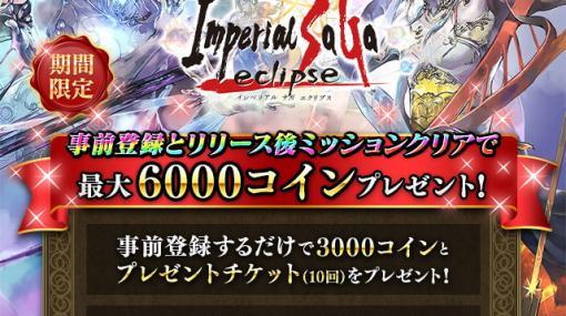 「インペリアル サガ エクリプス」がdゲームにて配信決定!3,000コインとプレゼントチケット(10回)がもらえる事前登録がスタート