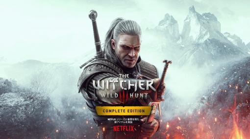 『ウィッチャー3 ワイルドハント』PS5/Xbox Series X|S版は2021年内に発売へ。Netflixドラマ「ウィッチャー」とのコラボDLCも計画