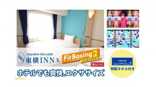 """東横INNで『Fit Boxing 2』体験ができる!? """"巣ごもりフィットネスプラン""""が登場。ビジネスホテルで運動不足とストレスを解消!"""