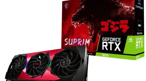 "GeForce RTX 3070搭載『ゴジラ』コラボグラフィックカード""GeForce RTX 3070 SUPRIM SE 8G LHR×GODZILLA""限定発売開始"